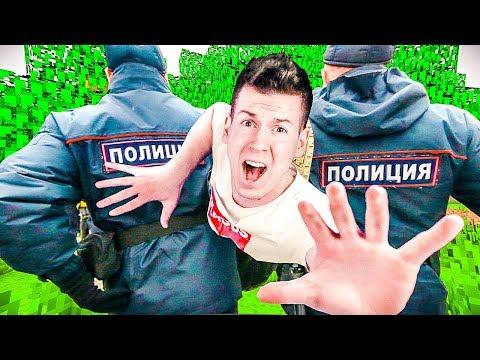 Полиция АРЕСТОВАЛА МЕНЯ из-за СЕРВЕРА в Майнкрафте | ВЛАДУС
