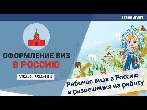 Рабочая виза в Россию и и разрешение на работу для иностранцев. / Russian Work Visa & Work Permit