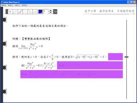 9-2-2 雙變數函數極限存在的定義 | 逢甲大學微積分課程-第九章 偏導數 | 均一教育平臺