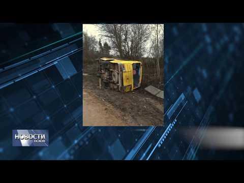 Новости Псков 29.11.2019 / Четверо детей и учитель получили травмы в ДТП с школьным автобусом