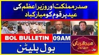President Arif Ali & PM Imran Khan Message on Eid-ul-Azha   BOL News Bulletin   9:00 AM   20 July