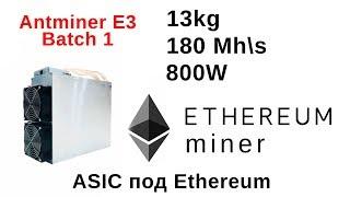 Antminer E3, асик под Ethash, 180MH/s, 800W, 13 kg