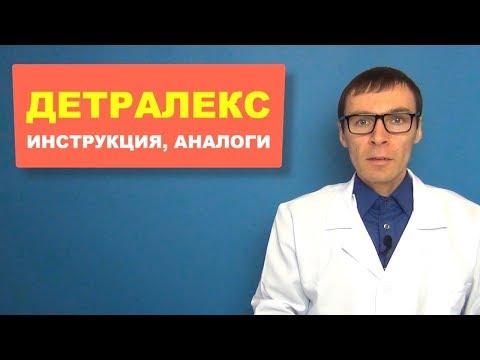ДЕТРАЛЕКС таблетки - инструкция и аналоги