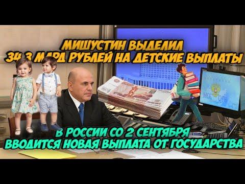 Мишустин действительно выделил 34,3 млрд рублей на детские выплаты. Также вводится новая выплата!