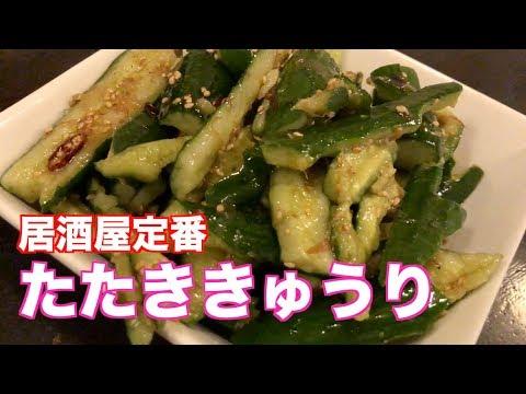 , title : '居酒屋店主が教える超簡単たたききゅうり!