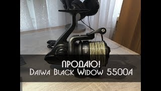 Катушка black widow 5500a daiwa