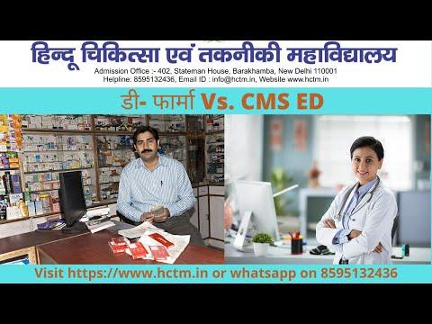 #CMS_ED Vs. #D_PHARMA कौन कोर्स अच्छा है ...