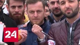 """""""Выжать и выпить"""": турки обещают голландцам поступить с ними, как с апельсинами"""