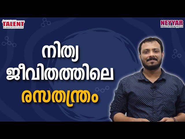 Kerala PSC | Chemistry
