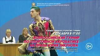Турнир Зикунова 2018 0+