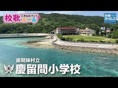 Keruma Elementary School
