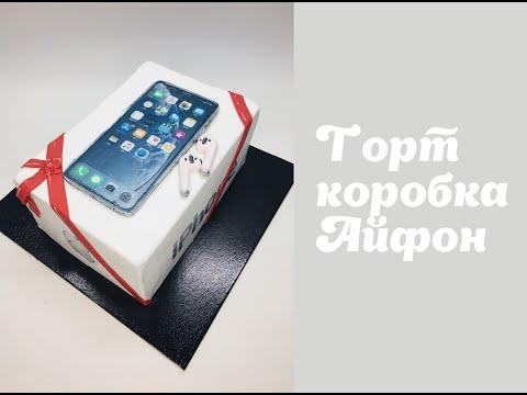 Как сделать торт в виде коробки из айфона