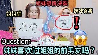Lie Detector Test Destroyed Sisters' Relationship! YOUNGER SIS LIKES ELDER SISTER'S EX-BOYFRIEND?!
