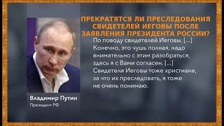 Когда в России перестанут преследовать Свидетелей Иеговы?