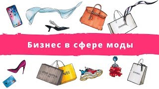 Бизнес в сфере моды