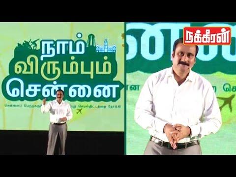 Chennai-will-change-as-Japan-Anbumani-Ramadoss-Promising-speech