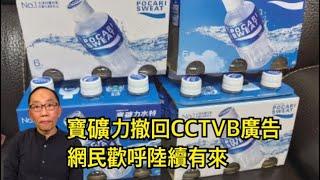 20190710 寶礦力撤回CCTVB廣告 網民歡呼陸續有來