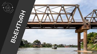 Вокруг света за 66 дней: Вьентьян, Лаос