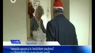 ԼՕԽ-ի Խոհանոցի ծերերու ամանորի խրախճանք (1-2-2012)