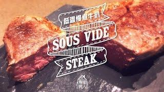 低溫慢煮牛扒   Sous Vide Steak
