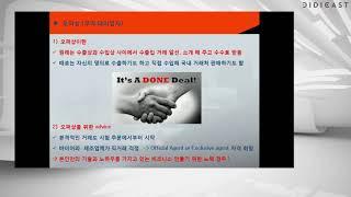 무역으로 창업하기 2기 2회차 3강 (18.12.14)