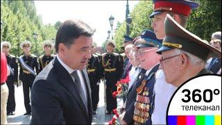 Андрей Воробьёв почтил память погибших в годы Великой Отечественной войны