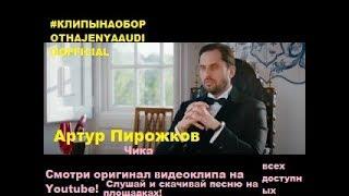 Артур Пирожков - Чика [#КЛИПЫНАОБОРОТНАJENYAAUDIOOFFICIAL]