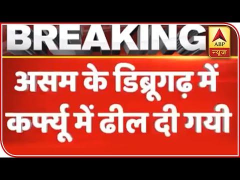 Assam: Curfew Relaxed Till 2 PM In Dibrugarh | ABP News