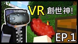 【虛擬實境】《VR 當個創世神》EP.1 我不是菜鳥