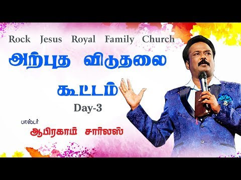 Download 1st Day Meeting Ps Abraham Charles Assembly Of God Church