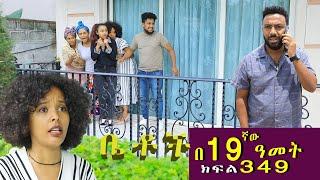"Betoch   ""በ19ኛው  ዓመት ""Comedy Ethiopian Series Drama Episode 349"