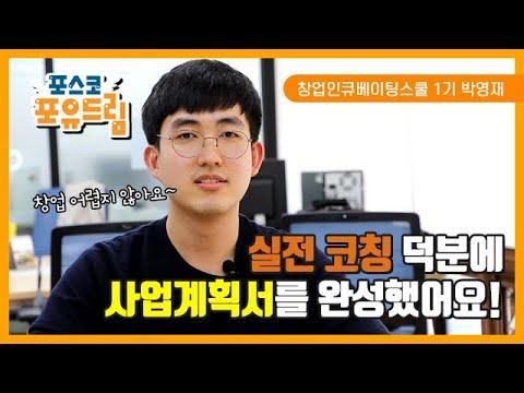 취창업성공 인터뷰 영상 3탄 (창업인큐베이팅 스쿨, 창업성공 스토리)