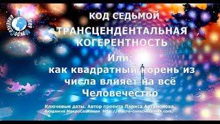 11:11 КОДЫ СЛИЯНИЯ. ТРАНСЦЕНДЕНТАЛЬНАЯ КОГЕРЕНТНОСТЬ. Ключевые даты. Академия Макросознания