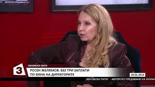Беновска пита на 20.01.2019 - отговаря транспортният министър Росен Желязков