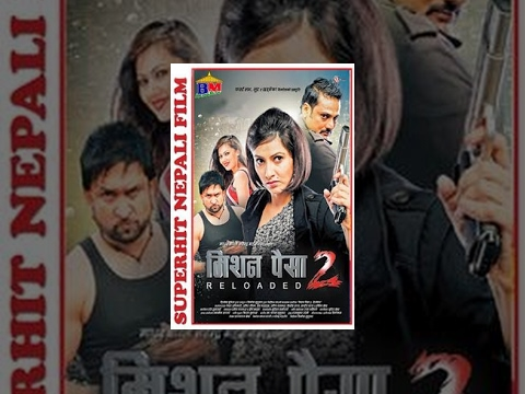 Mission Paisa 2 - Reloaded | Nepali Movie