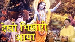 Dekho Bhikari Aaya  Anil Hanslas Bhaiya ji