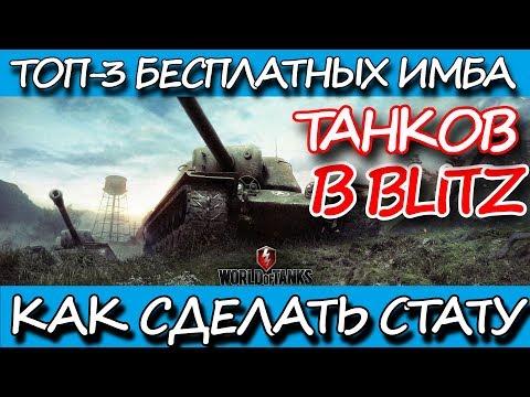 ТОП-3 БЕСПЛАТНЫХ ИМБА ТАНКОВ В WOT BLITZ / ЛУЧШИЕ ТАНКИ BLITZ