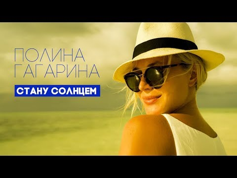 Полина Гагарина - Стану солнцем