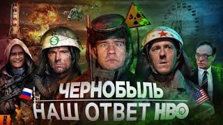 [BadComedian] - Чернобыль (РОССИЙСКИЙ ОТВЕТ HBO)