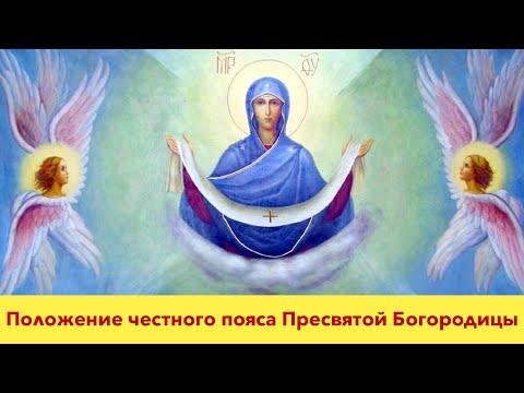 Пояс Богородицы Молитвы и история