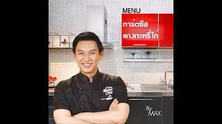 """[Cooking] แมกซ์ชวนทำเมนูเอาใจคนรักชีสและปาร์ตี้  """"ทาร์ตชีส แกงกะหรี่ไก่"""""""