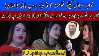 Pukaar With Anila Zaka | Fresh Episode | 24 July 2021| Neo News