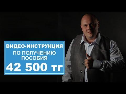 Как получить пособие 42500! Полная видео инструкция