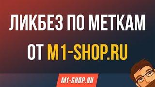 Ликбез по меткам от M1-shop.ru