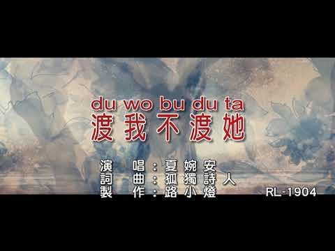 夏婉安《渡我不渡她》(1080P) KTV