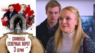 Сфинксы северных ворот - Серия 3/2017 / Сериал / HD 1080p