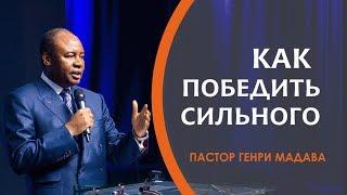 КАК ПОБЕДИТЬ СИЛЬНОГО /// ПАСТОР ГЕНРИ МАДАВА