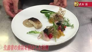 29武本南女/30フランス料理RestaurantLaFinS東京都