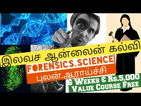 Rs.5,000 Free Online Forensics Science புலன் ... - YouTube