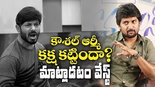 Nani on Kaushal Army & Bigg Boss Telugu 2 grand finale